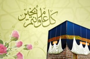أجازة عيد الاضحى المبارك