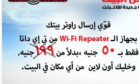 جهاز تقوية الاشارة النت أشاراة WIFI