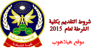 كلية الشرطة 2015