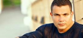 كلمات اغنية تخيل اليوم عمرو دياب الليلة
