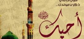 صور تهنئة بعيد المولد النبوى الشريف برقية تهنئة بعيد المولد النبوى الشريف 2014