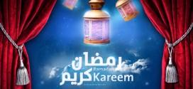أجمد وأحلى خلفيات رمضان المبارك 2014