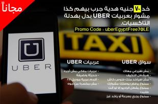 Uber تاكسي