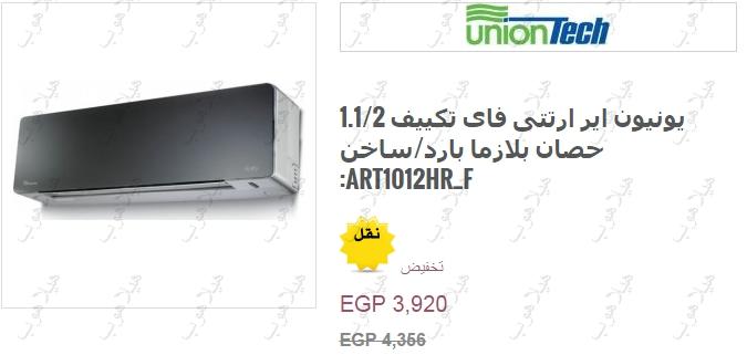 أسعار التكيفات فى مصر