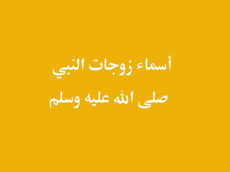 أسماء زوجات الرسول محمد صلى الله عليه هيلاهوب