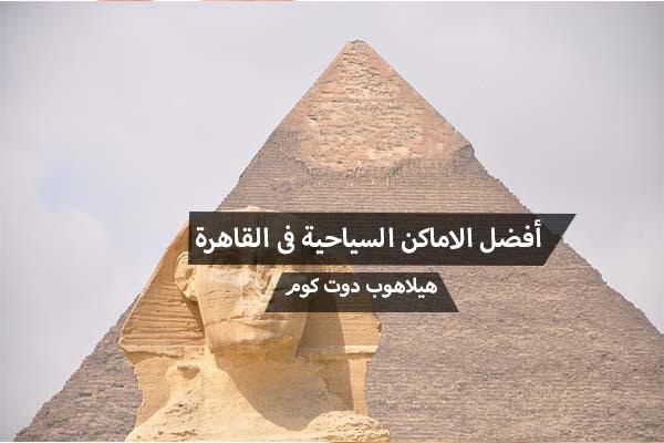 أفضل الاماكن السياحية فى القاهرة