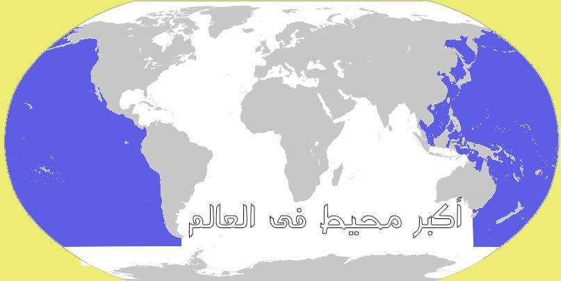 أكبر محيط فى العالم