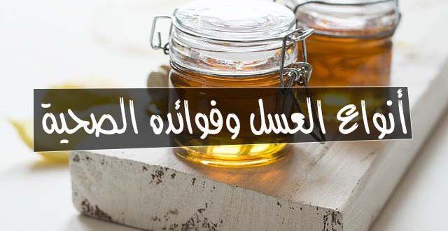 أنواع العسل وفوائده وأجود أنواعه