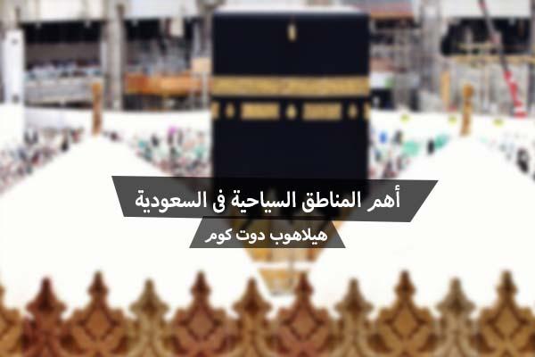 أهم المناطق السياحية فى السعودية