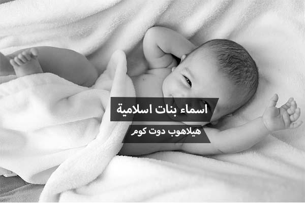 اسماء بنات اسلامية من القرآن والسنة و الجنة هيلاهوب