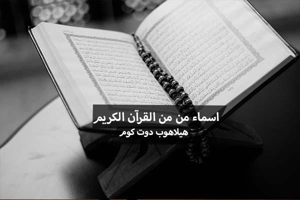 اسماء بنات من القرآن