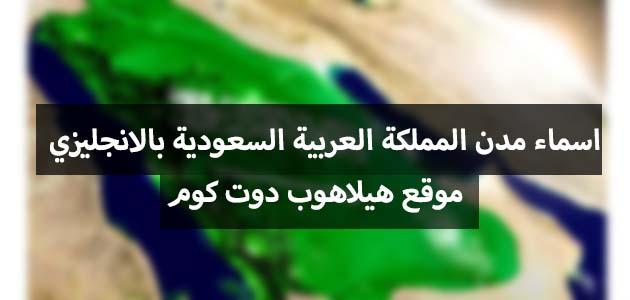اسماء مدن المملكة العربية السعودية بالإنجليزي هيلاهوب