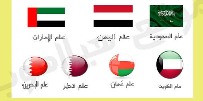 اعلام دول شبه الجزيرة العربية