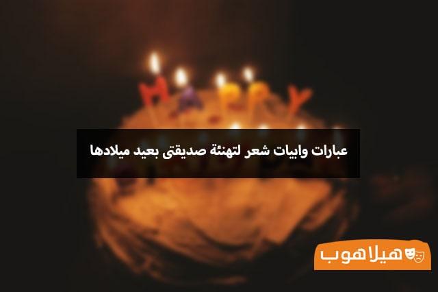تهنئة عيد ميلاد صديقتي 14