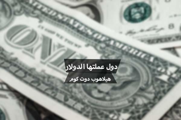 الدول التى عملتها الدولار