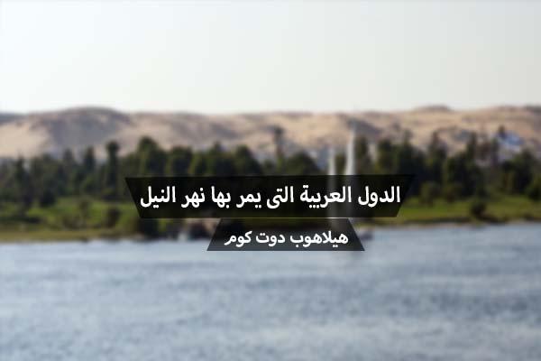 الدول العربية التى يمر بها نهر النيل