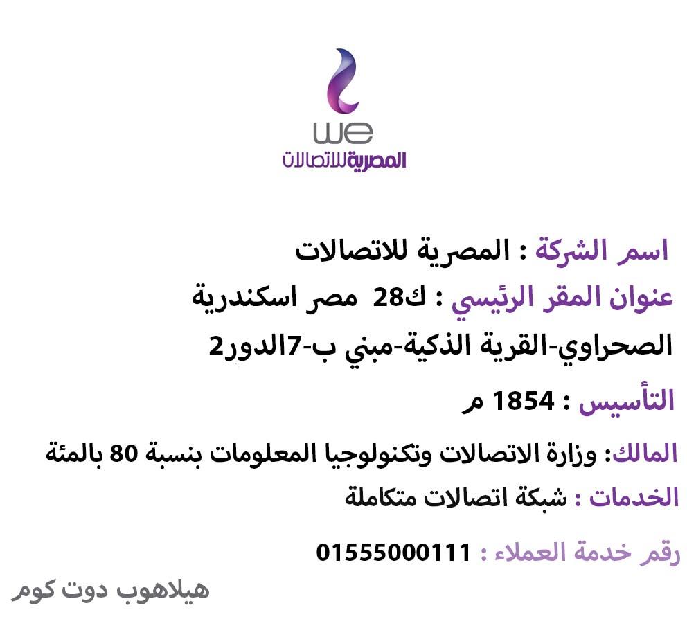 رقم خدمة عملاء المصرية للاتصالات We و Tedata الجديد من الموبيل و