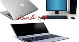 انواع الكومبيوتر