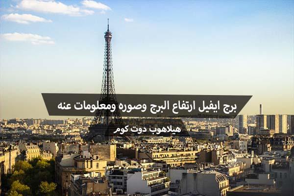 برج ايفيل