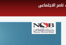 رقم خدمة عملاء بنك ناصر