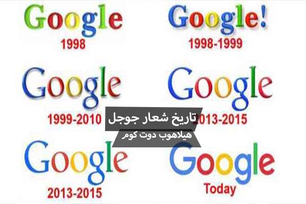تاريخ شعار جوجل