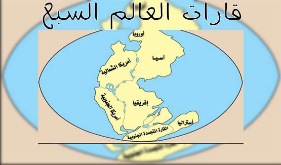خريطة قارات العالم السبع