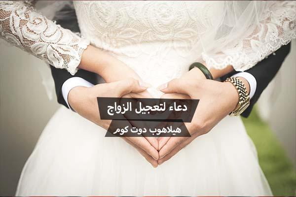 دعاء لتعجيل الزواج