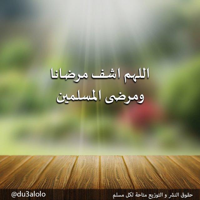 دعاء اللهم اشفى كل مريض