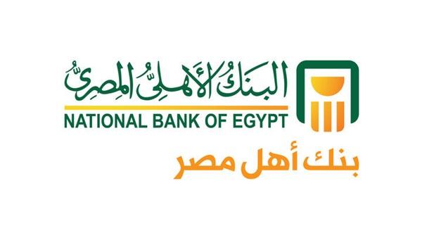 رقم خدمة عملاء البنك الأهلي المصرى