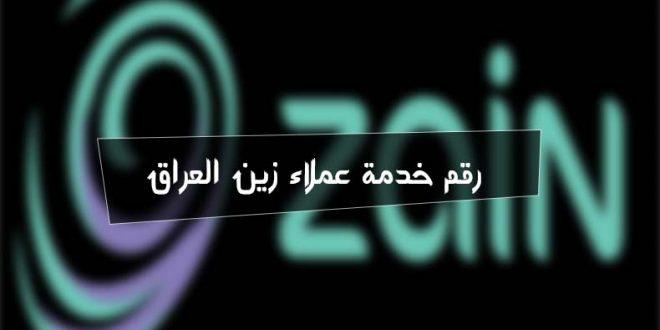 رقم خدمة عملاء زين العراق