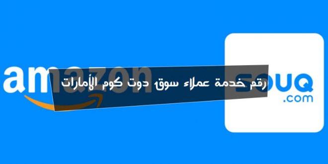 رقم خدمة عملاء سوق دوت كوم الأمارات