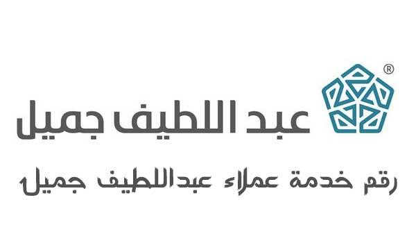 رقم خدمة عملاء عبداللطيف جميل وعناوين فروع الشركة هيلاهوب