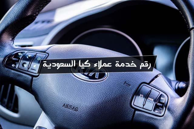 أرقام خدمة عملاء كيا الجبر