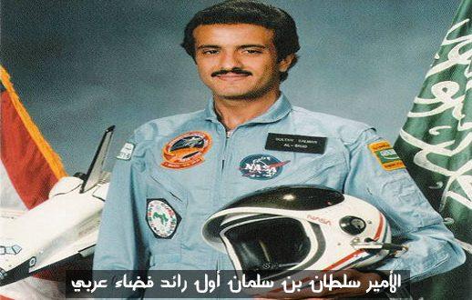 رواد الفضاء المسلمين