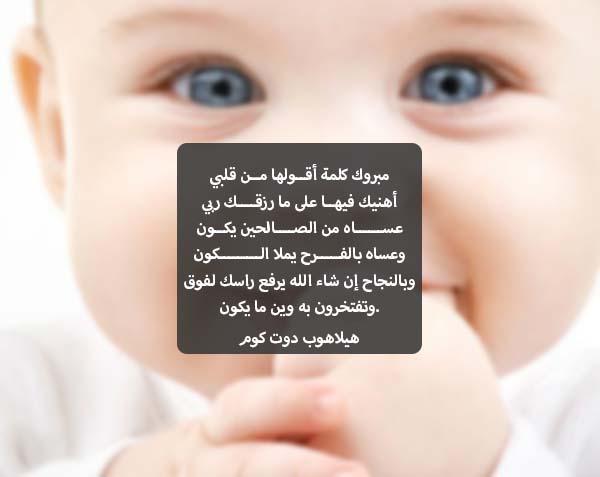 صور تهنئة بالمولود الجديد (1)