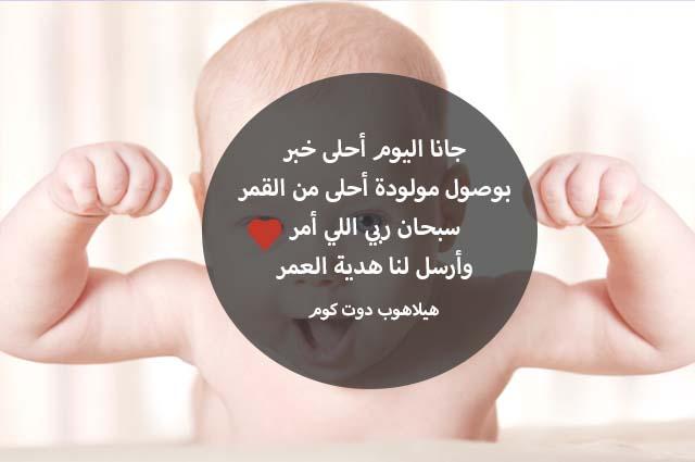 صور تهنئة بالمولود الجديد (2)