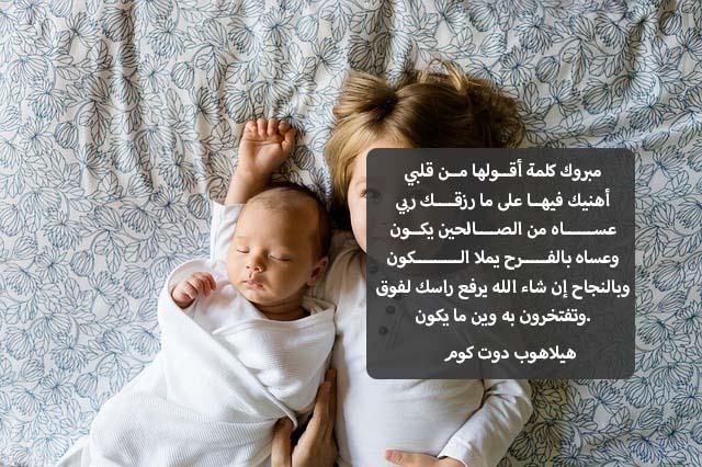 صور تهنئة بالمولود الجديد (3)