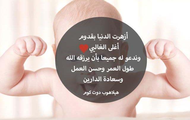 صور وعبارات تهنئة بالمولود الجديد