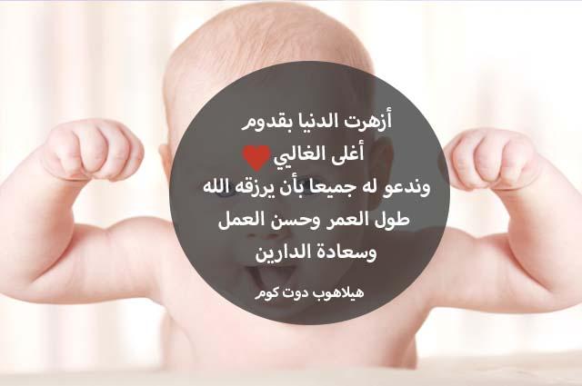 صور تهنئة بالمولود الجديد (5)