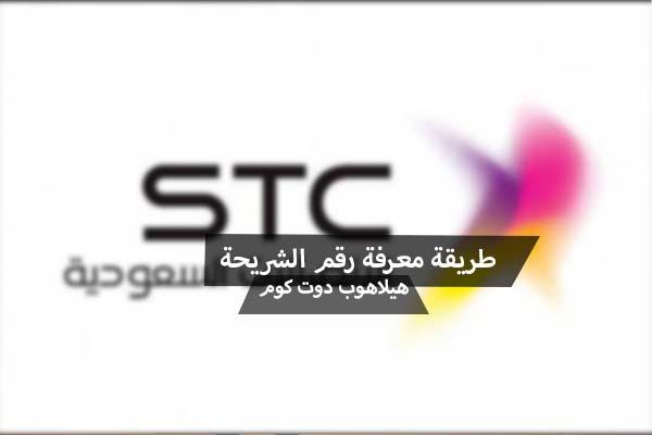 طريقة معرفة رقم الشريحة Stc شركة الاتصالات السعودية هيلاهوب