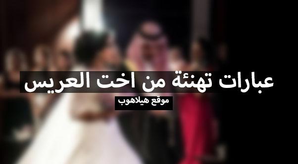 عبارات تهنئه للعريس من اخته مجموعة كلمات تهنئة من أخت العريس هيلاهوب