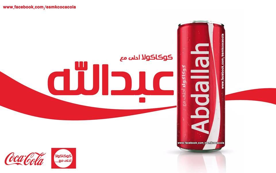 عبد-الله