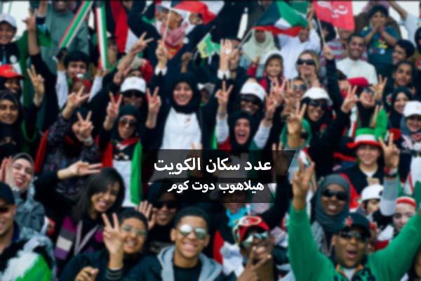 عدد سكان الكويت