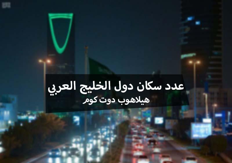 عدد سكان دول الخليج العربي