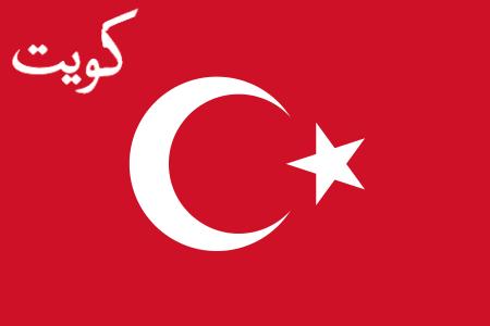علم الكويت فى الفترة 1909-1915