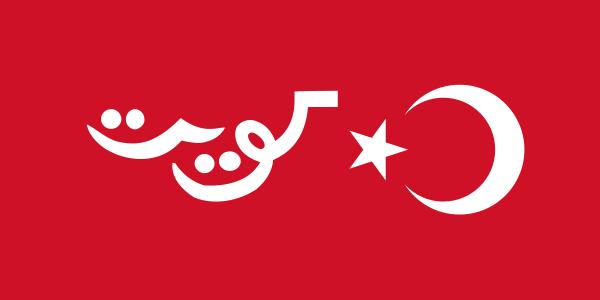 علم الكويت (1899-1909)