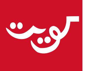 علم الكويت 1915-1956