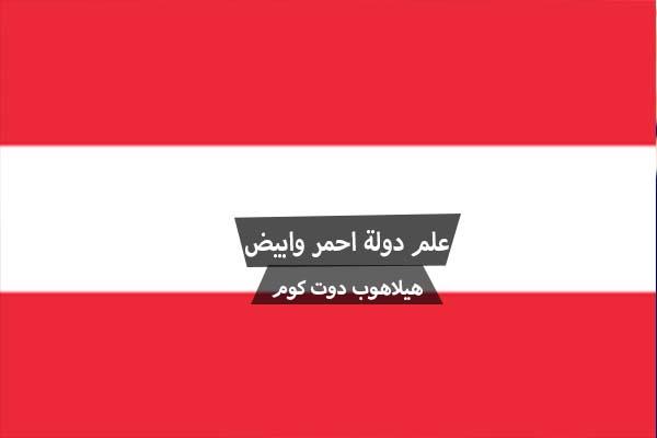 علم دولة احمر وابيض