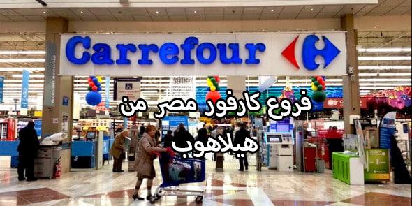 فروع كارفور مصر