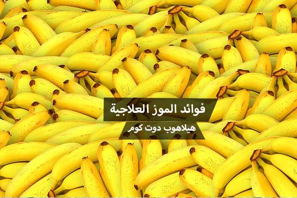 فوائد الموز العلاجية